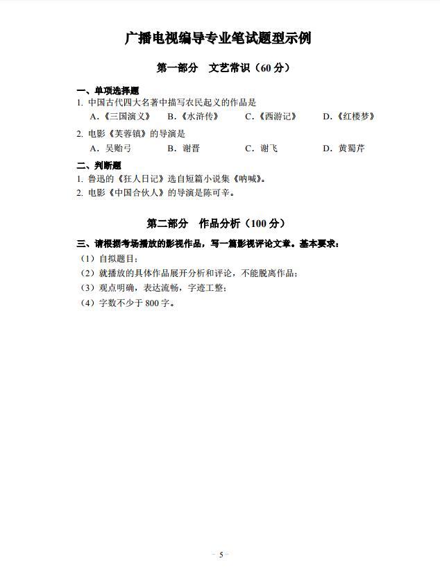 2019 年湖北省艺术专业招生统一考试戏剧与影视学类(广播电视编导专业)考试大纲5.jpg