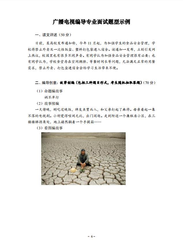 2019 年湖北省艺术专业招生统一考试戏剧与影视学类(广播电视编导专业)考试大纲6.jpg