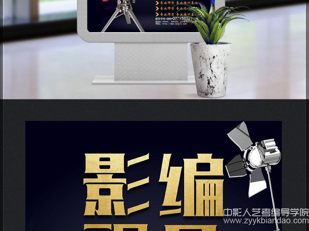 影视编导培训节目策划方法.jpg