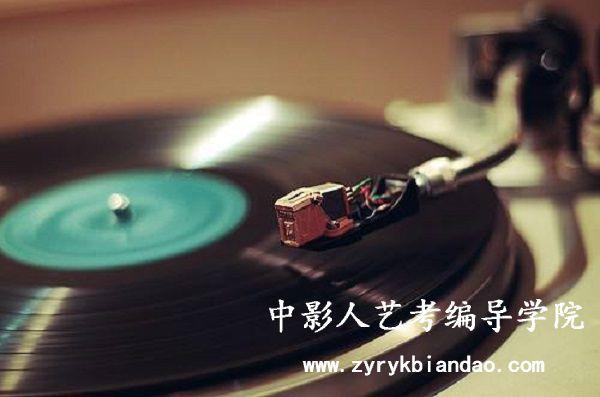 录音艺术专业