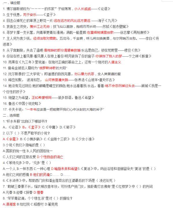 南京大学戏文系真题.jpg