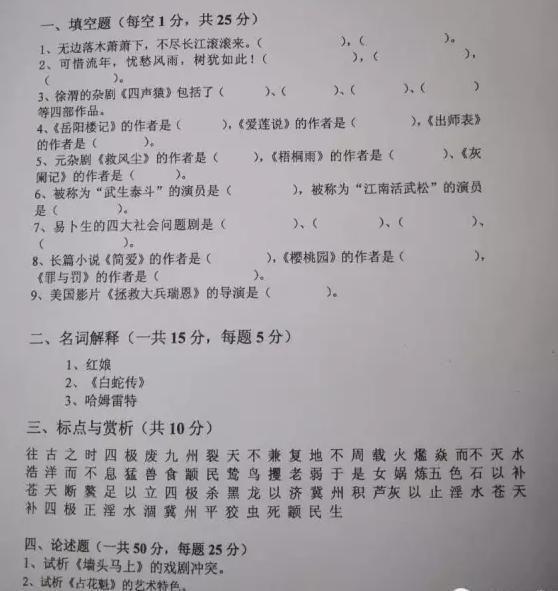 2016年中国戏曲学院戏文系真题.jpg