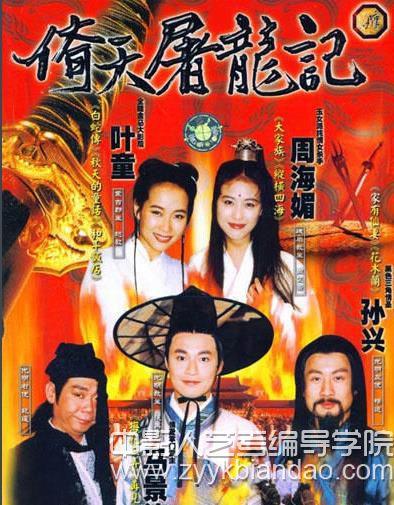 1994版《倚天屠龙记》