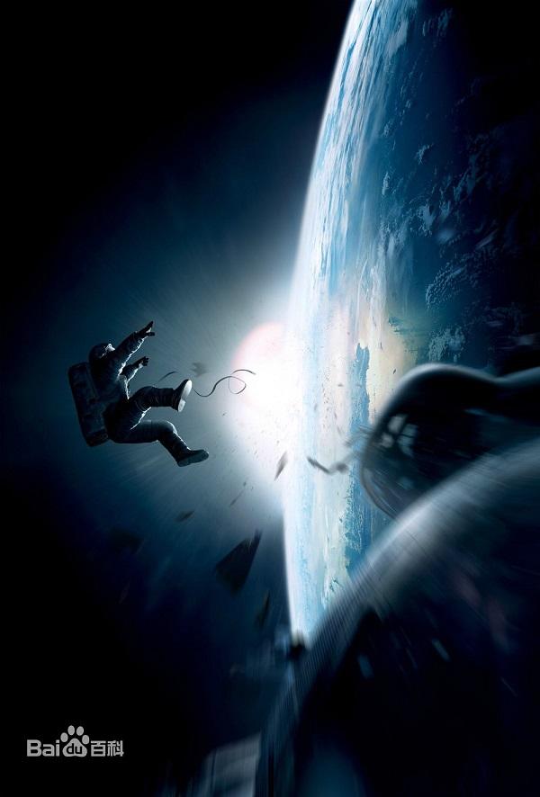 《地心引力》海报