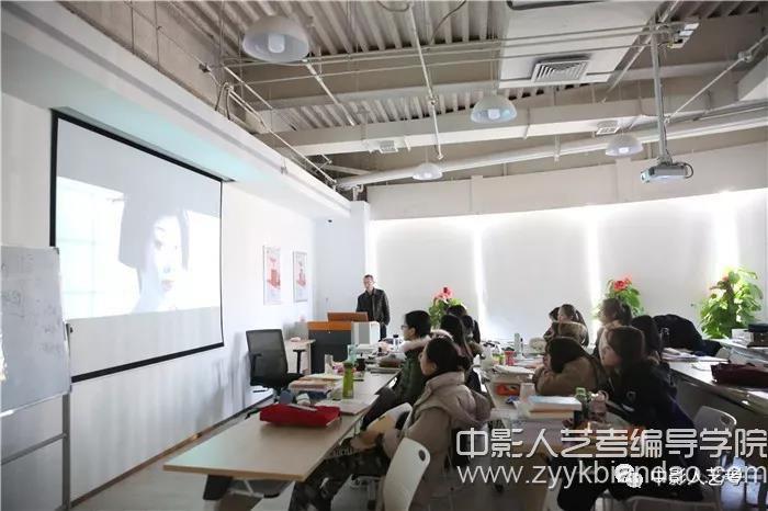 中影人艺考编导学院纪录片影评课堂