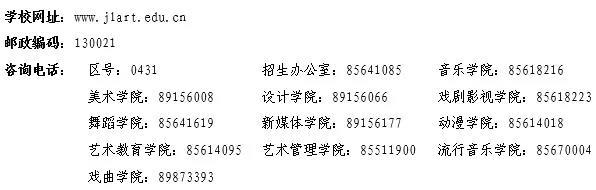 吉林艺术学院2019年招生简章