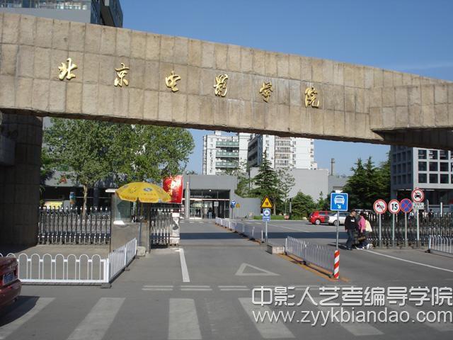 北京电影学院.jpg