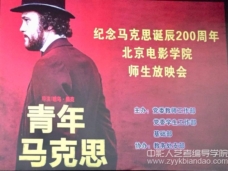 北京电影学院(观摩电影《青年马克思》).jpg