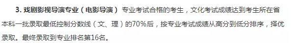 北京电影学院导演系2018年录取规则.jpg