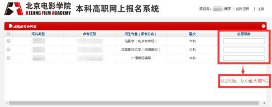 北京电影学院查询系统