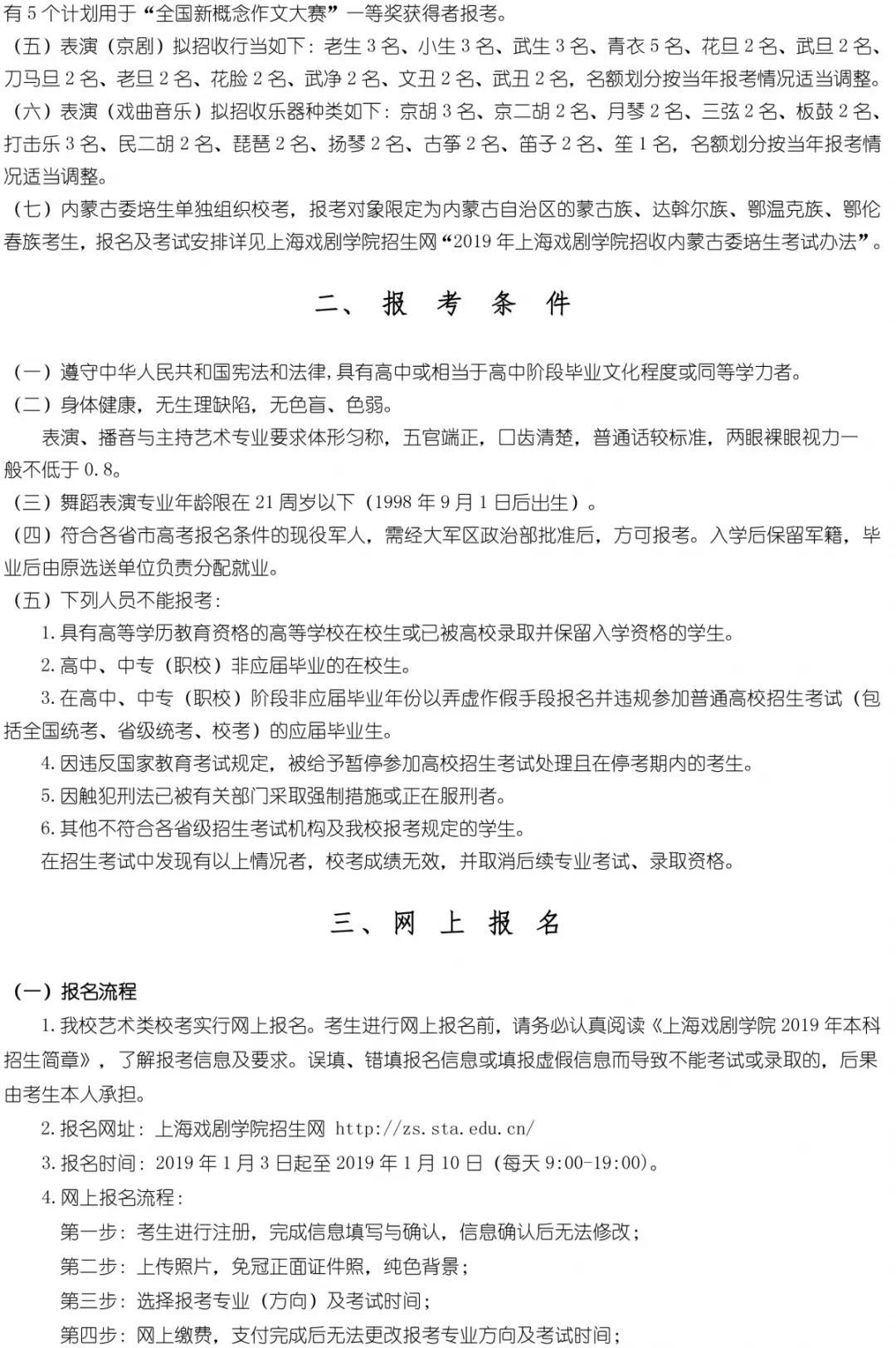 上海戏剧学院2019招生简章2