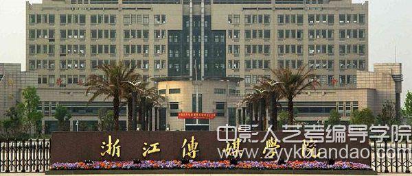 浙江传媒学院校考结果