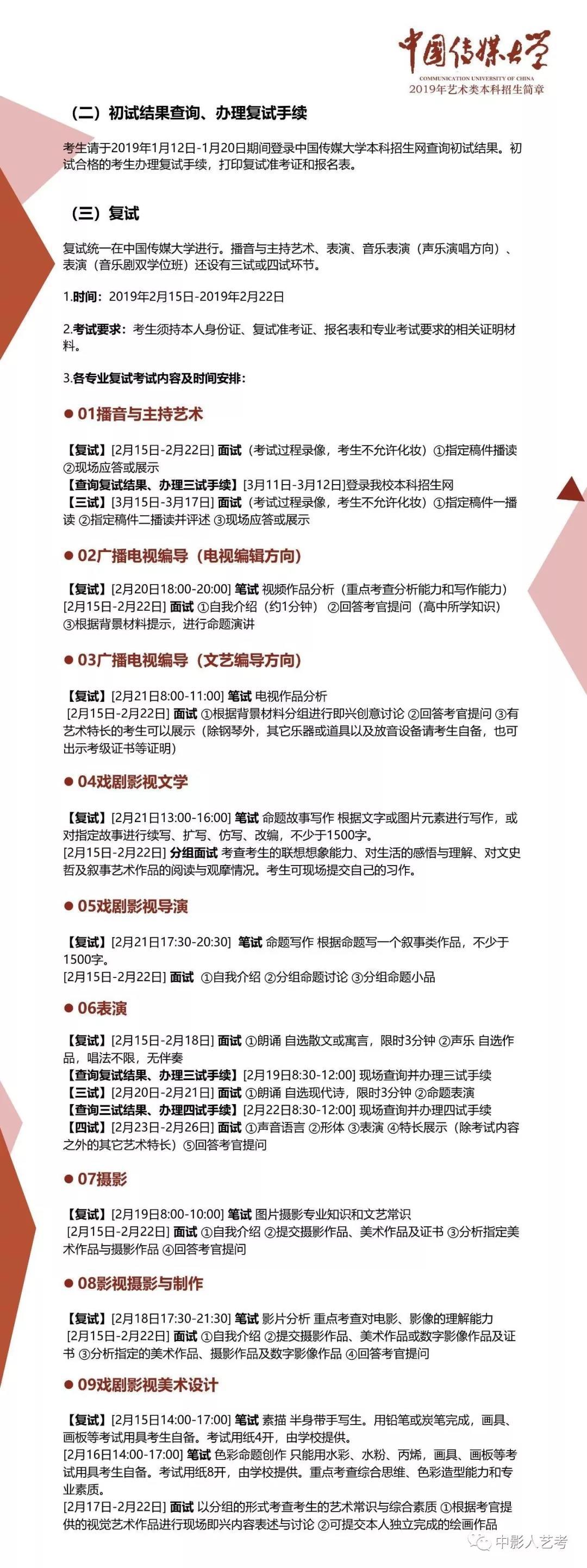 中国传媒大学艺术类本科招生简章3