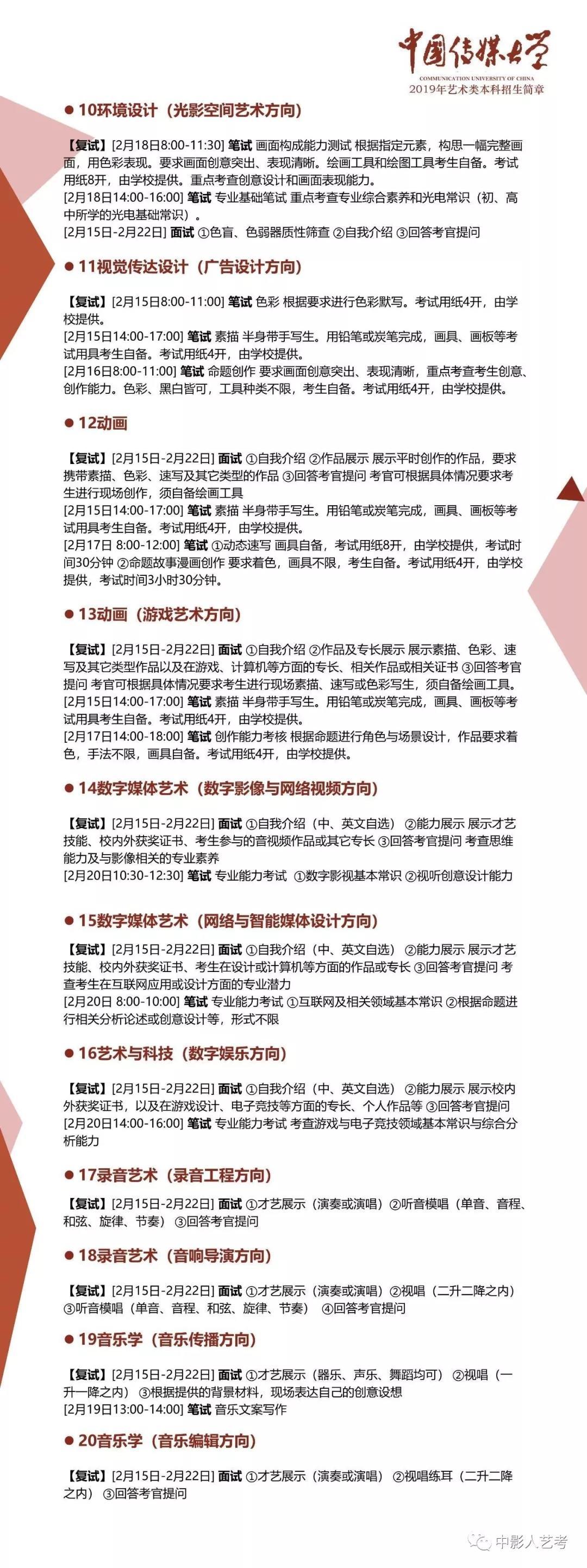 中国传媒大学艺术类本科招生简章4