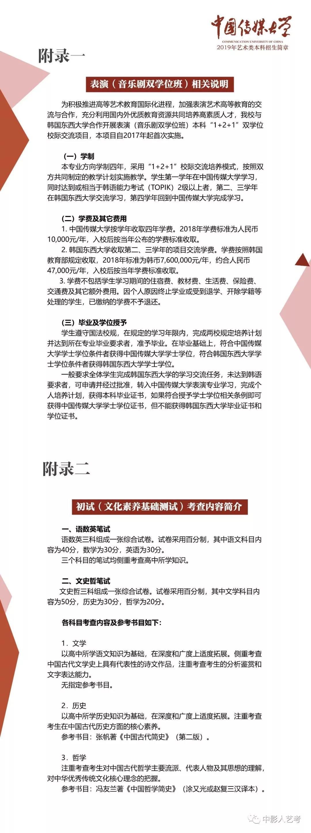 中国传媒大学艺术类本科招生简章7