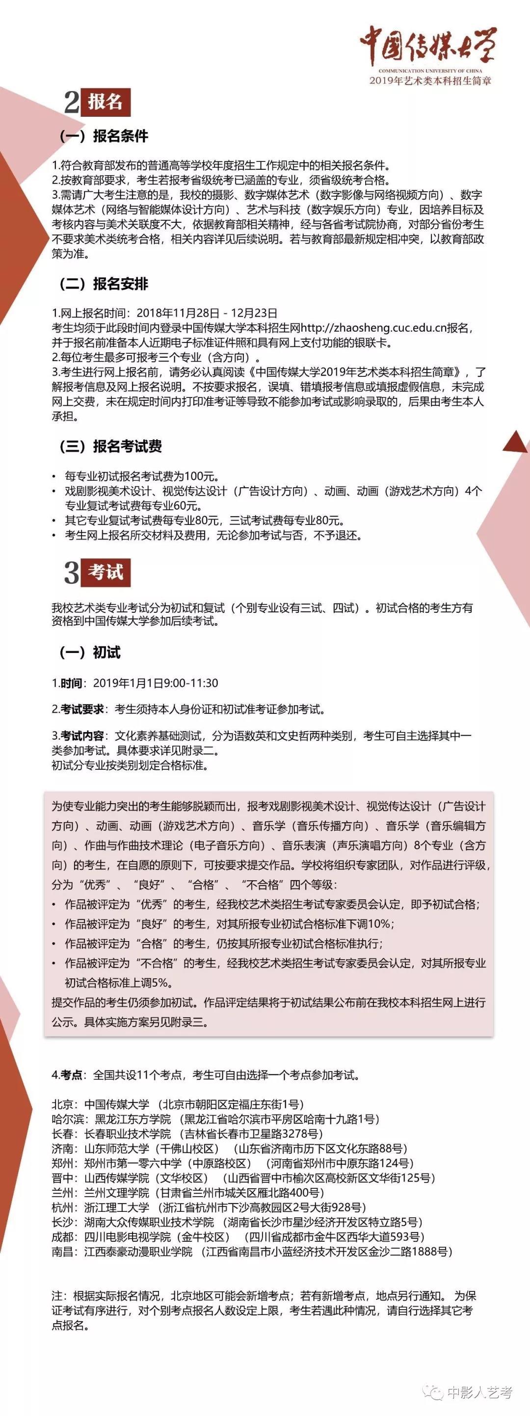 中国传媒大学艺术类本科招生简章2