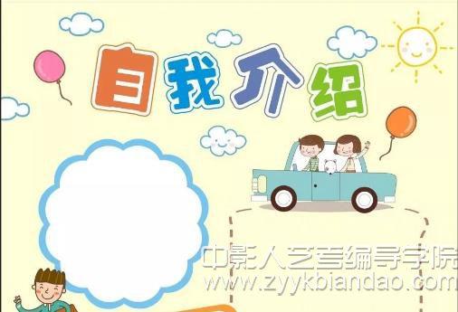 编导艺考自我介绍.jpg