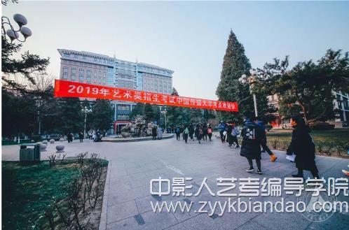 2019中国传媒大学初试
